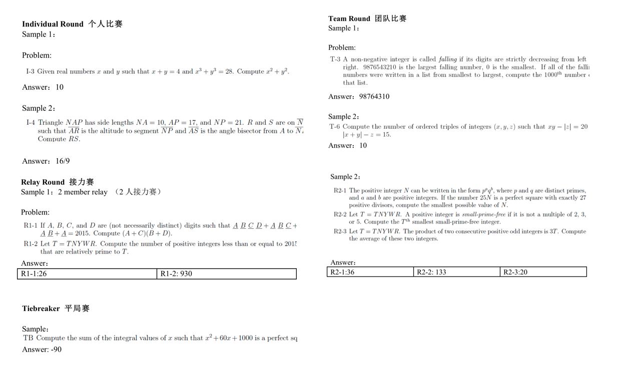 American Regions Mathematics League (ARML) - ASDAN CHINA 阿思丹学院