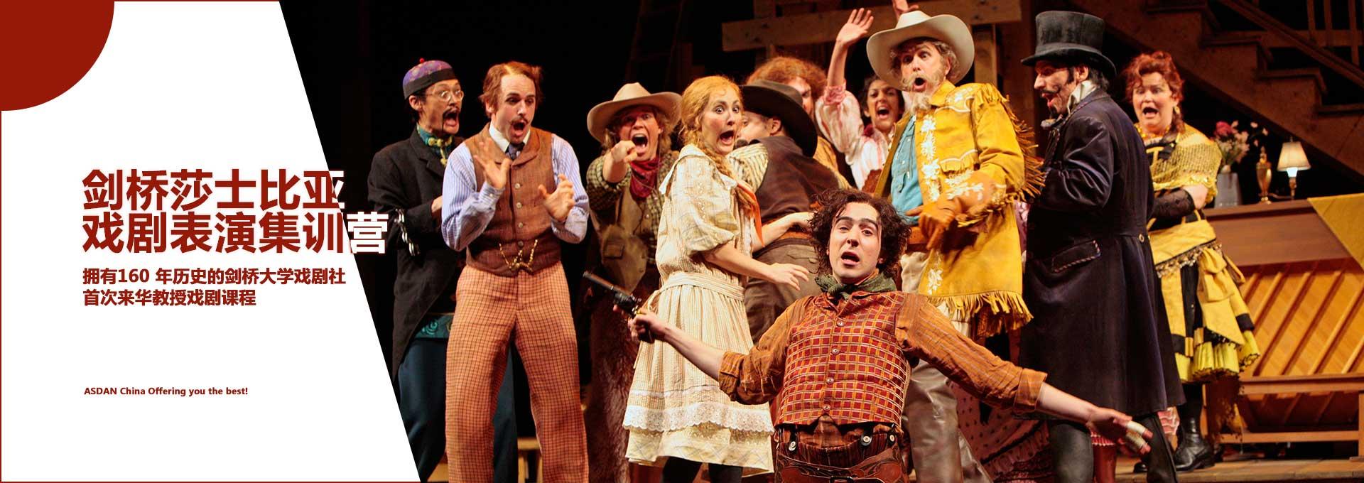 劍橋莎士比亞戲劇表演集訓營