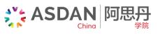 ASDAN CHINA 阿思丹學院—賦能受益終身的核心素養